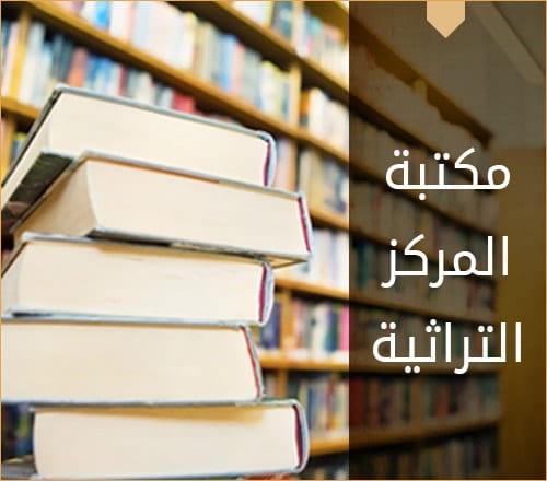 مكتبة مركز أمجاد للمخطوطات التراثية